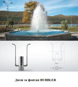 дюзи за фонтан BUBBLER