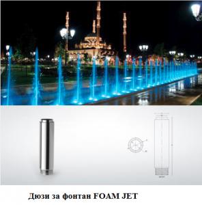 Дюзи за фонтани foam jet