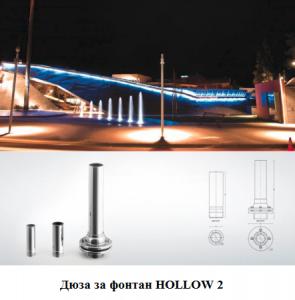 Дюзи за фонтани hollow 2