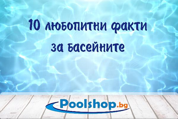 10 любопитни факти за басейните